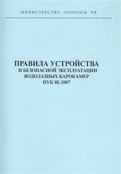 Правила устройства и безопасной эксплуатации водолазных барокамер ПУБЭК-2007