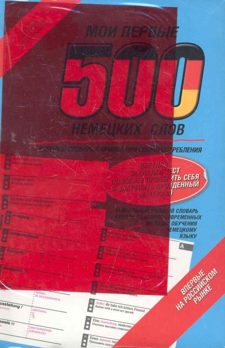 Мои первые 500 немецких слов Учебный словарь... мои первые 500 немецких слов учебный словарь