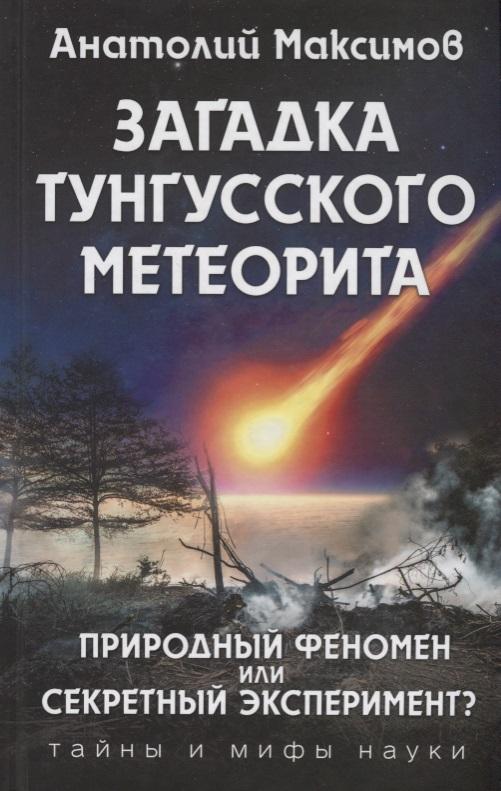 Максимов А. Загадка Тунгусского метеорита. Природный феномен или секретный эксперимент? а б максимов атомная бомба анатолия яцкова