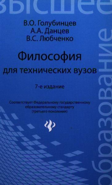 Философия для технических вузов. Издание 7-е, стереотипное