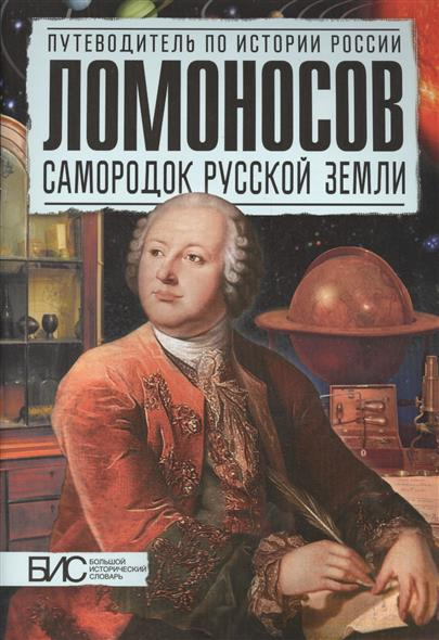 Ломоносов. Самородок русской земли