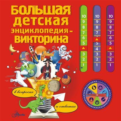Целлариус Е. (ред.) Большая детская энциклопедия-викторина в вопросах и ответах