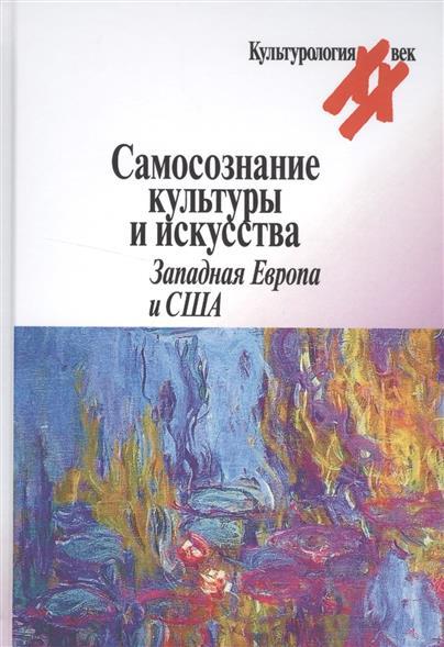 Гальцева Р. Самосознание культуры и искусства. Западная Европа и США