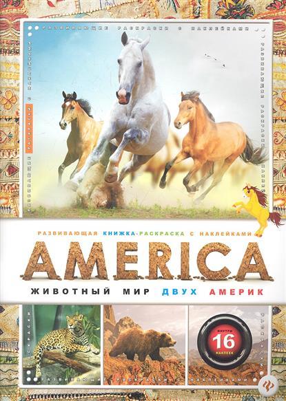 AMERICA. Животный мир двух Америк. Внутри 16 наклеек набор наклеек животный мир насекомые и птицы н 1409