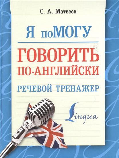 Матвеев С. Я помогу говорить по-английски. Речевой тренажер