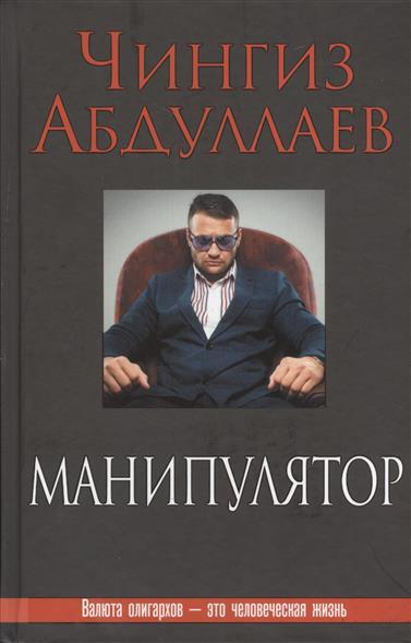 Абдуллаев Ч. Манипулятор