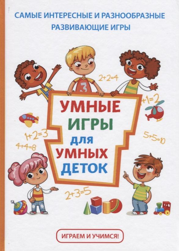 Колбасина Т. Умные игры для умных деток lo not equal пиджак
