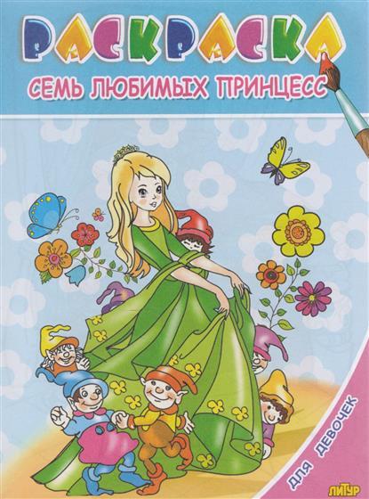 Семь любимых принцесс. Раскраска с подсказкой