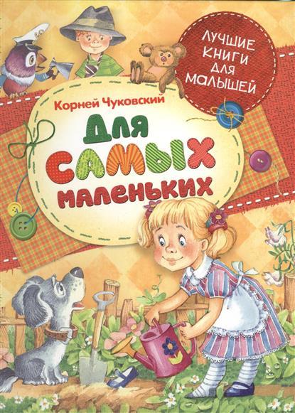 Чуковский К. Для самых маленьких к и чуковский бармалей