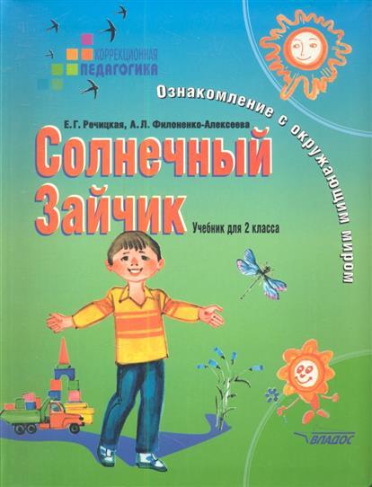 Солнечный Зайчик: Ознакомление с окружающим миром. Учебник для 2 класса специальных (коррекционных) образовательных учреждениях I и II вида