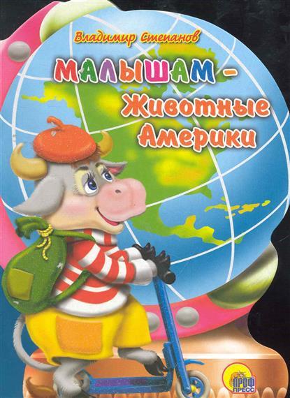 Степанов В.: Малышам животные Америки