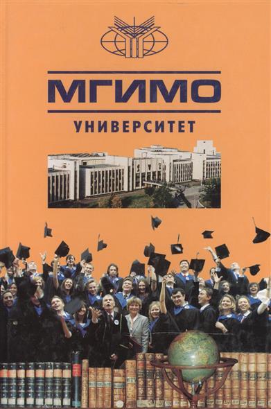 МГИМО Университет Традиции и современность 1944-2004