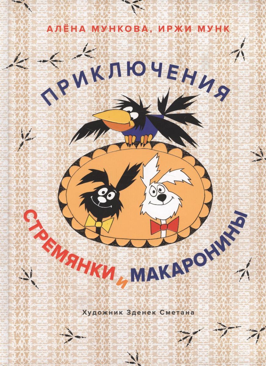 Мункова А., Мунк И. Приключения Стремянки и Макаронины
