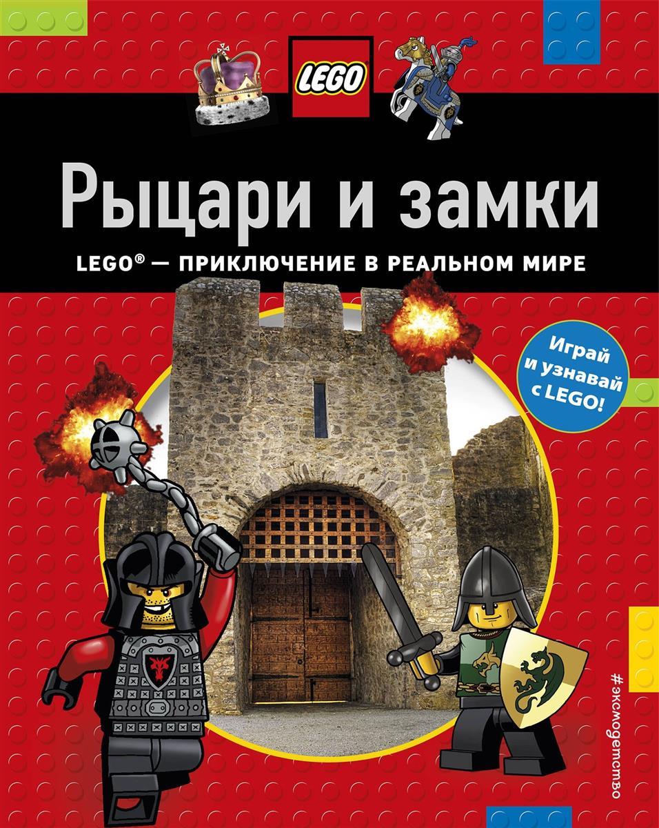 Лазарева Ю. (отв. ред.) Рыцари и замки филип стил рыцари и замки