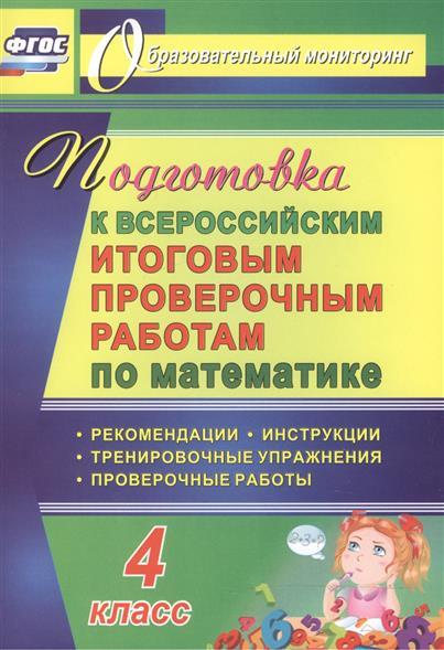 Подготовка к Всероссийским итоговым проверочным работам по математике. 4 класс. Рекомендации. Проверочные работы. Тренировочные упражнения. Инструкции