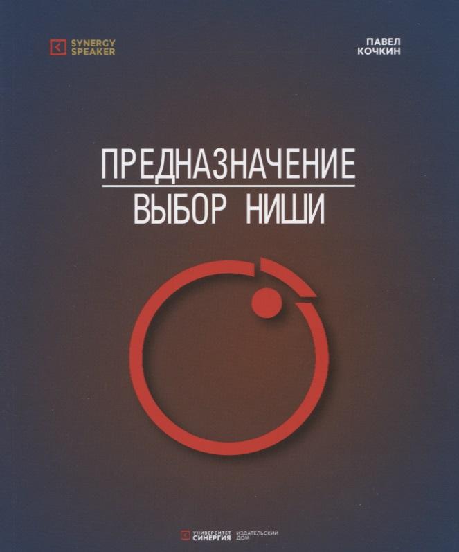 Кочкин П. Предназначение: выбор ниши ISBN: 9785425703637