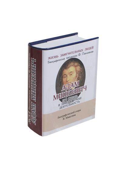 Адам Мицкевич. Его жизнь и литературная деятельность. Биографический очерк (миниатюрное издание)