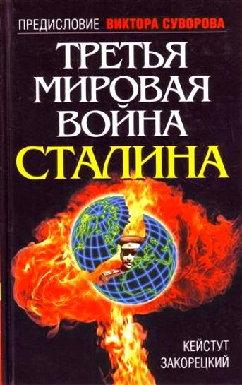Третья мировая война Сталина