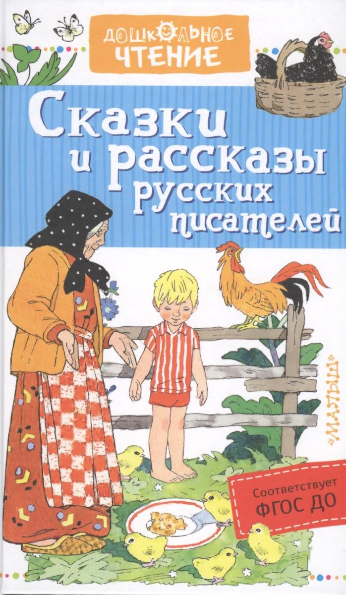 Толстой Л., Горький М., Бианки В. и др. Сказки и рассказы русских писателей