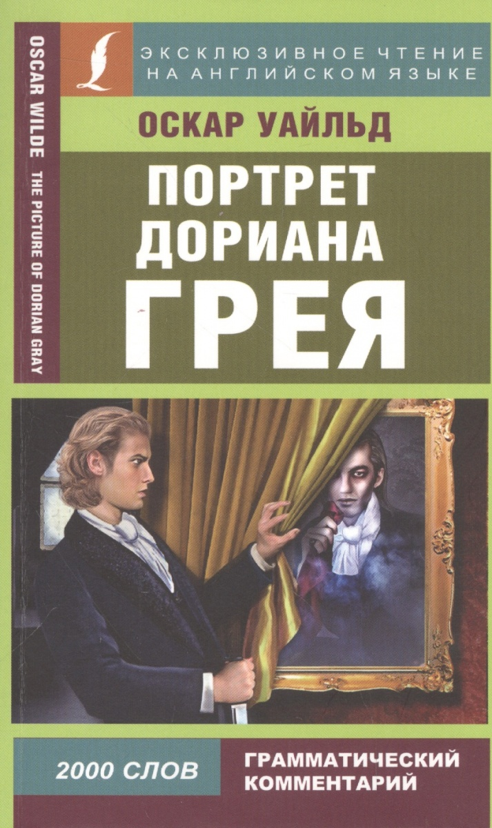 Уайльд О. Портрет Дориана Грея / The Picture of Dorian Gray уайлд оскар портрет дориана грея the picture of dorian gray