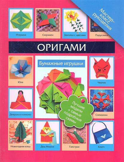 Пашинский В. Оригами. Бумажные игрушки