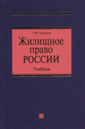 Жилищное право России