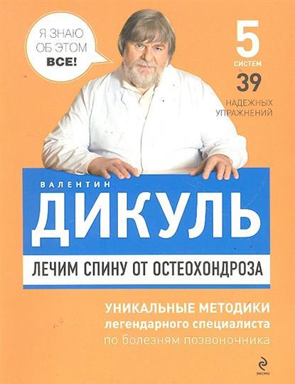 Дикуль В. Лечим спину от остеохондроза кузнецов и дикуль и касьян уник методика леч позвоночника