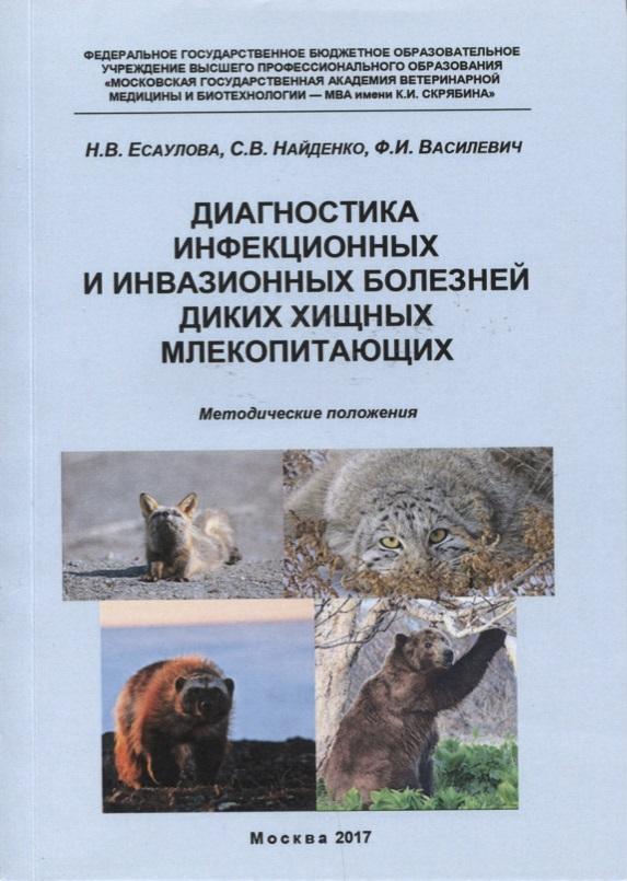 Диагностика инфекционных и инвазионных болезней диких хищных млекопитающих. Методические положения