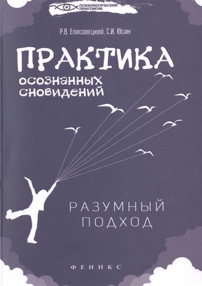 Елисовецкий Р., Юсин С. Практика осознанных сновидений 100 снов которые снятся всем и их истинные значения а так же практика осознанных сновидений