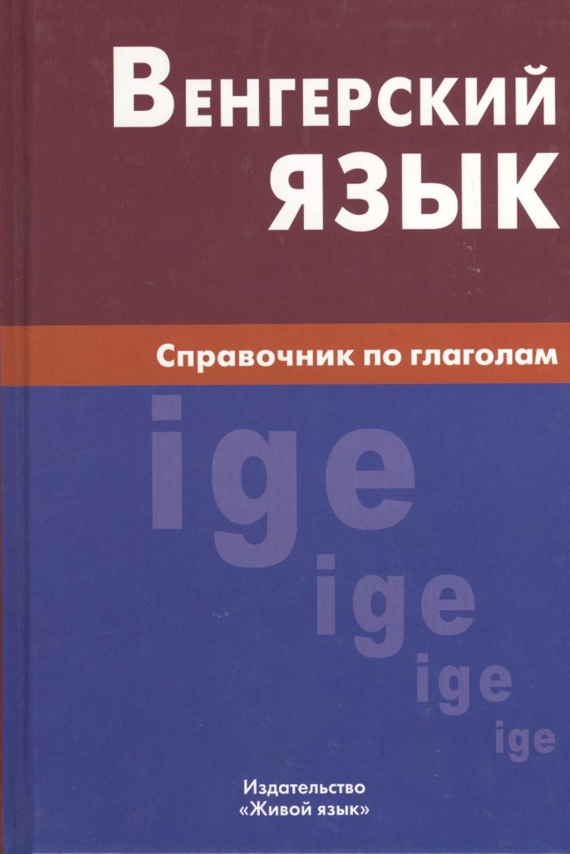 Гуськова А. Венгерский язык. Справочник по глаголам надежда дмитриевна гуськова основы