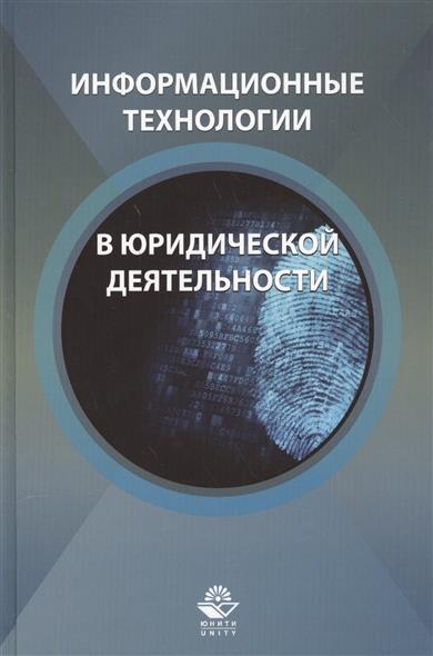 Информационные технологии в юридической деятельности. Учебное пособие