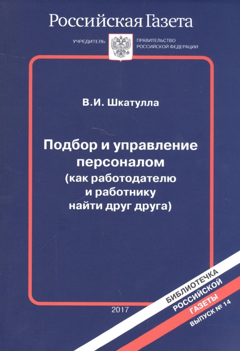 Шкатулла В. Подбор и управление персоналом (как работодателю и работнику найти друг друга)