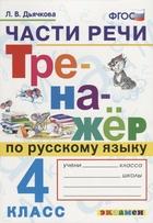 Части речи. Тренажер по русскому языку. 4 класс. Ко всем действующим учебникам