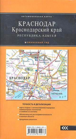 Автомобильная карта. Краснодар. Краснодарский край. Адыгея. Масштаб: Город: 1:25 000. Край: 1:500 000