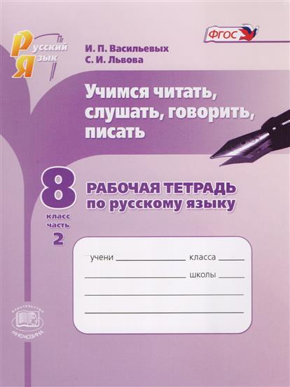 Учимся читать, слушать, говорить, писать. Рабочая тетрадь по русскому языку. 8 класс. Часть 2