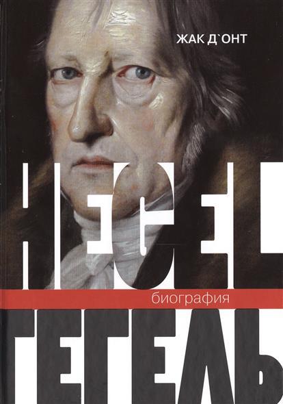 Д`онт Ж. Гегель. Биография