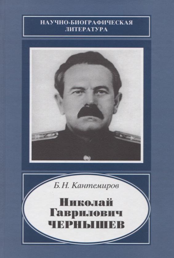 Николай Гаврилович Чернышев. 1906-1953