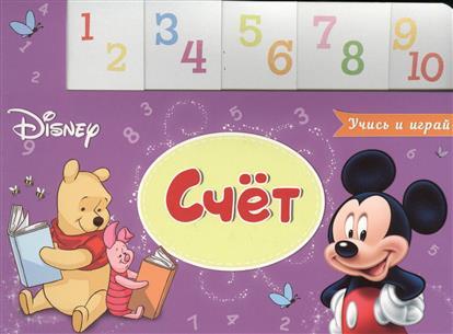 Книга Disney. Счет