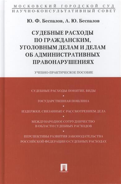 Судебные расходы по гражданским, уголовным делам и делам об административных правонарушениях Учебно-практическое пособие