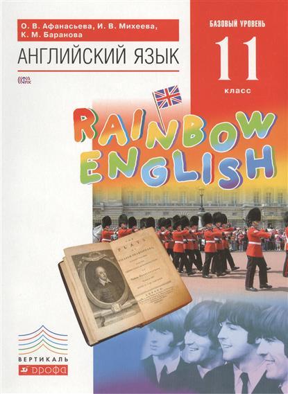 Английский язык Rainbow English. Учебник. 11 класс. Базовый уровень. 2-е издание, стереотипное (+CD)