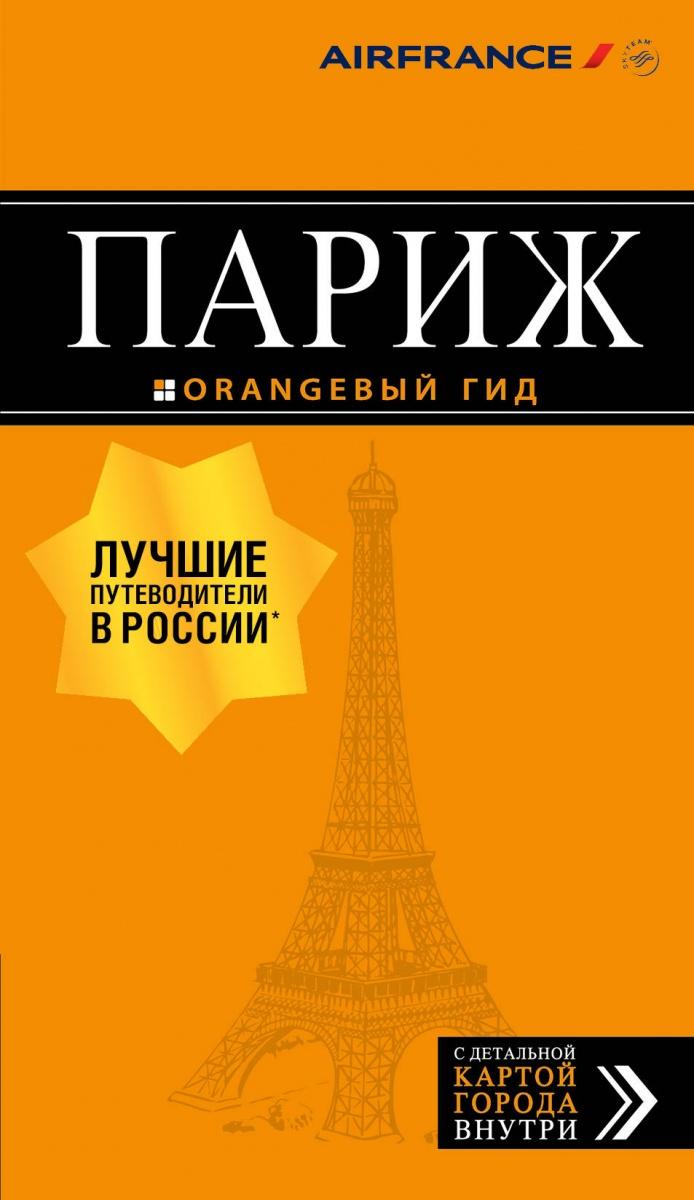 Чередниченко О. Париж. Путеводитель