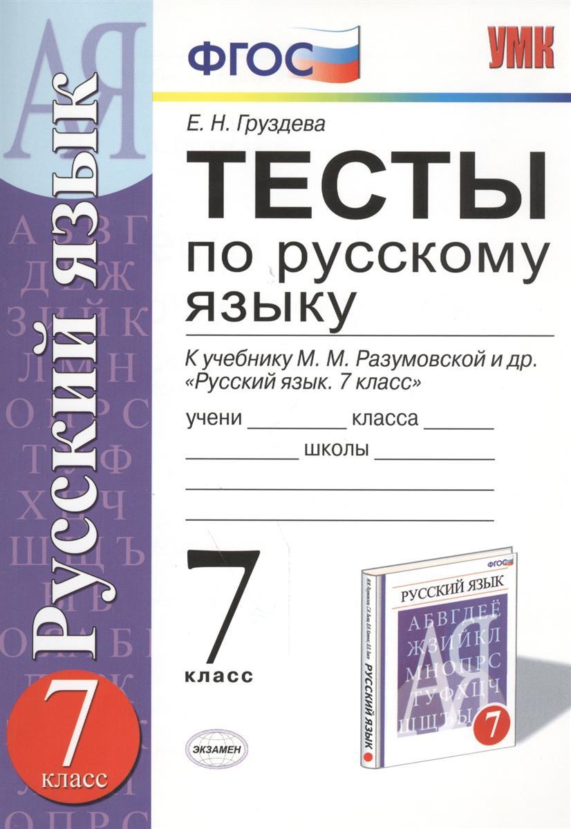 Гдз по русском языку м.п книгина 7 класс 2018 года