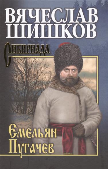 Шишков В. Емельян Пугачев. Книга третья. Собрание сочинений шишков в ватага