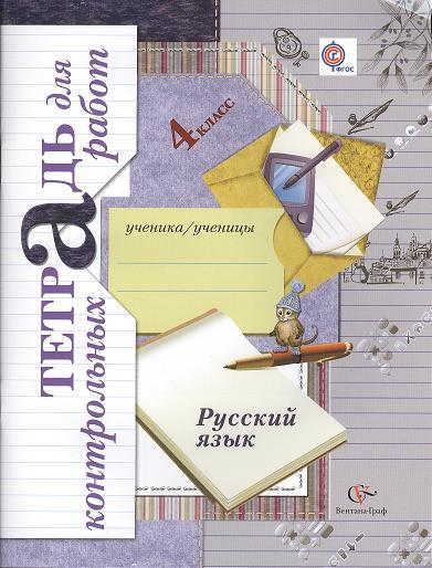 Русский язык. 4 класс. Тетрадь для контрольных работ