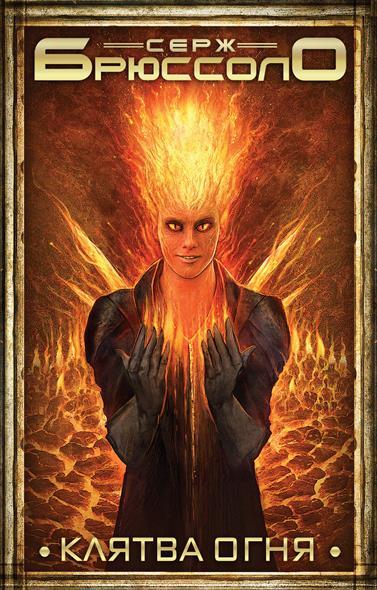 Брюссоло С. Клятва огня орчи э клятва рыцаря