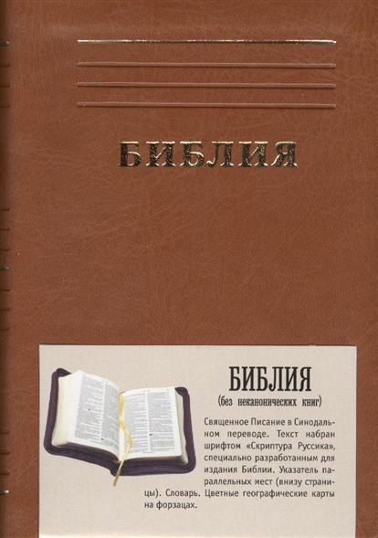 Библия. Книги Священного Писания Ветхого и Нового Завета канонические библия книги священного писания ветхого и нового завета