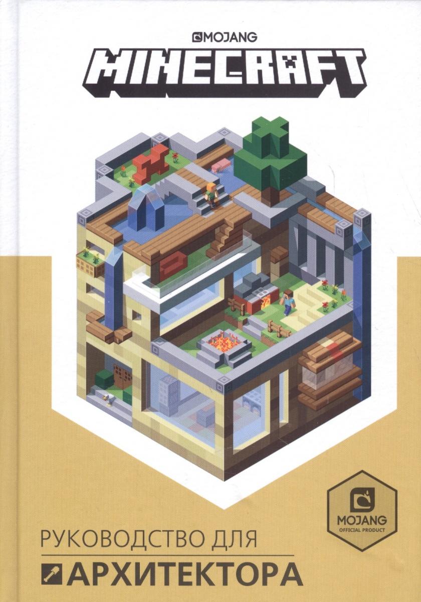 Токарев Б. (пер.) Руководство для архитектора. Minecraft minecraft руководство по красному камню