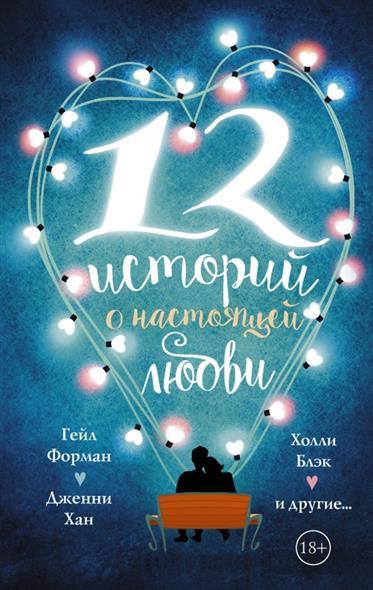 Книга 12 историй о настоящей любви. Блэк Х., Форман Г., Ханн Дж. И др.
