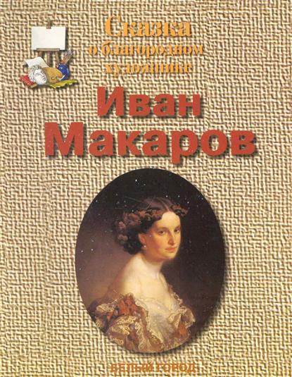 Иван Макаров Сказка о благородном художнике