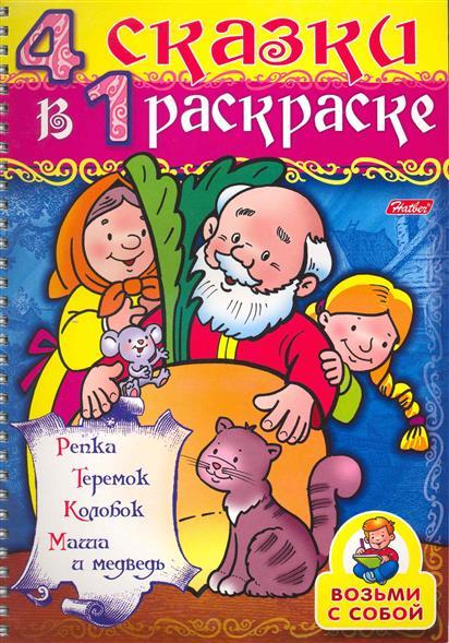 Баранова И. (худ.) СуперРаскраска 4 сказки в 1 раскраске Репка баранова и худ суперраскраска для девочек сказочные феи и принцессы